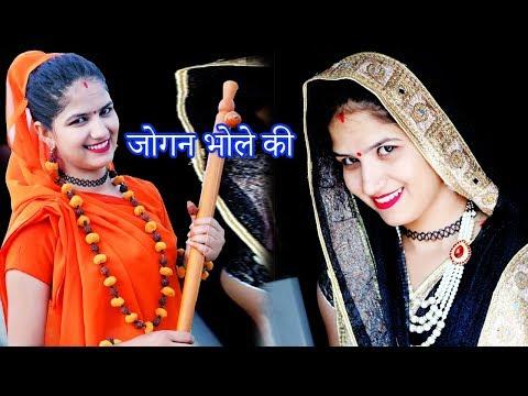 भोले की जोगन | Latest Haryanvi Bhole Songs Haryanavi 2018 | New Bhola Song 2018 | Chirag Films
