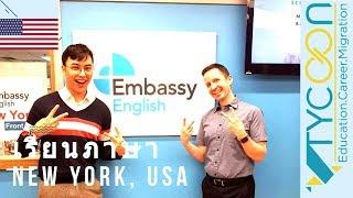 ชม! โรงเรียนภาษาอังกฤษ Embassy English New York ที่ประเทศสหรัฐอเมริกา เมืองนิวยอร์ก