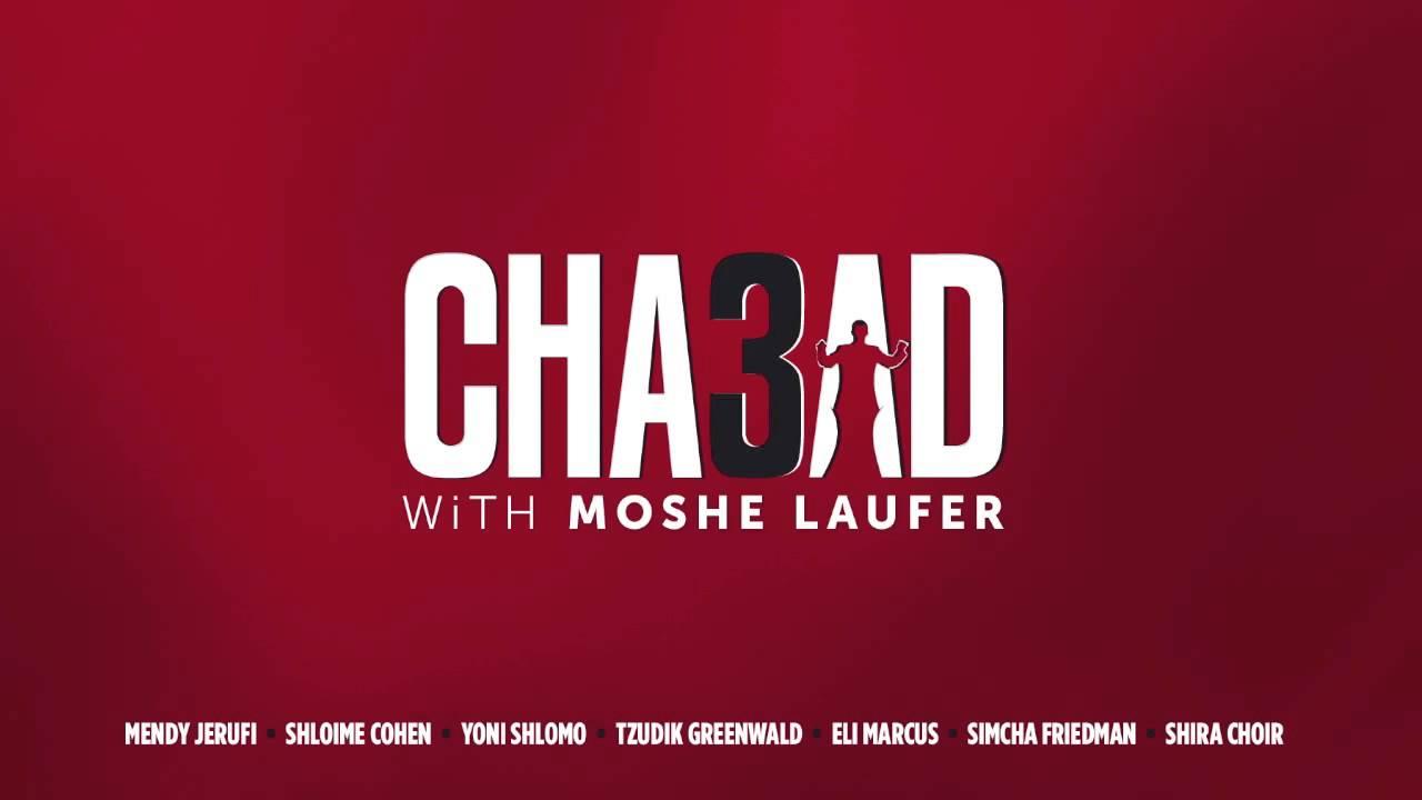 "Chabad with Moshe Laufer 3 - Preview | משה לאופר מנגן חב""ד 3 - פרומו"