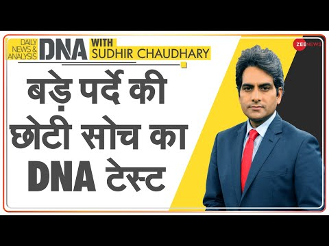 DNA: Sushant Singh Rajput के suicide का 'Bollywood कनेक्शन' | Sushant Singh Rajput death | DNA Today