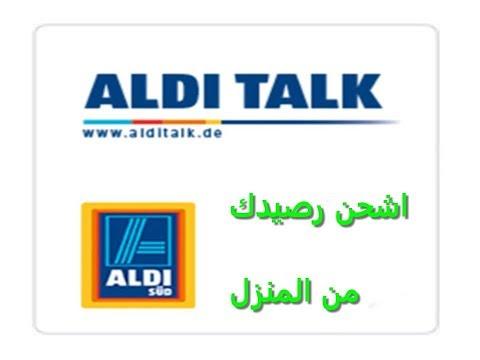 طريقة-شحن-رصيد-الدي-توك-من-المنزل-مباشرةً-aldi-talk