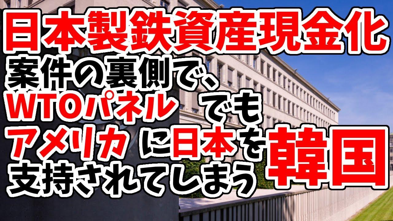 日本製鉄資産現金化案件の裏でアメリカにもWTOで支持されない韓国【ゆっくり解説】