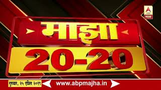 Majha 20 20 @7am Bulletin