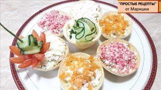 """Салат """"Праздничный"""" В Тарталетках. Из крабовых палочек, кукурузы и ветчины. Пошаговый Рецепт С Фото."""