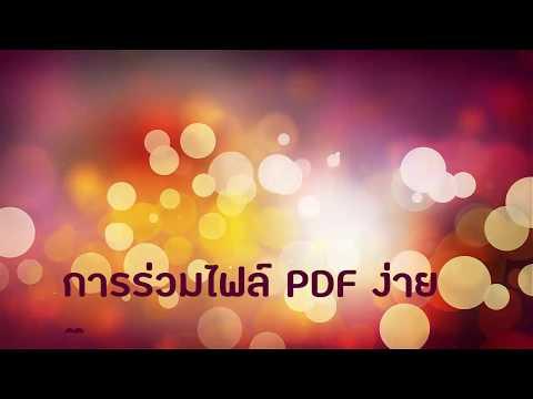 วิธีรวมไฟล์ pdf หลายๆ ไฟล์เป็นไฟล์เดียว รวมไฟล์ PDF ง่าย ๆ