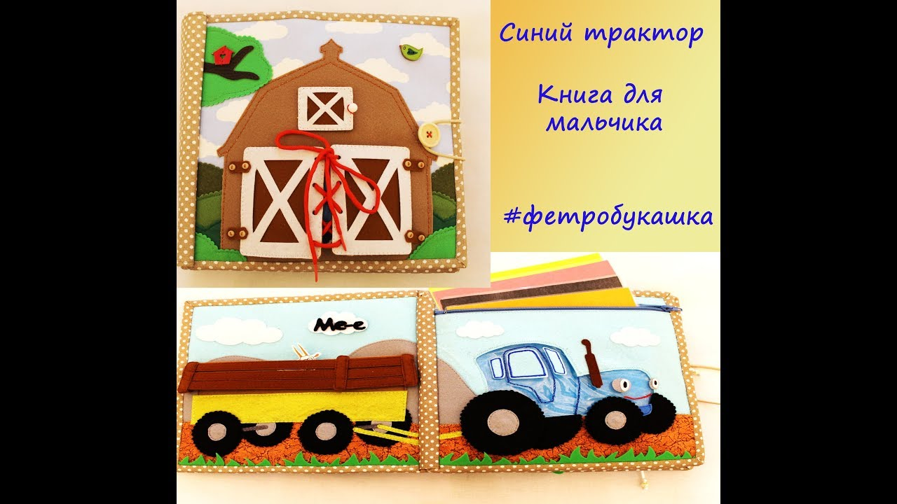 Синий трактор Книга для Александра #Фетроваякнижка - YouTube