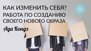 Как изменить себя? Идеальный образ _квантовая психология_(WOMANUR - http://www.womanur.com