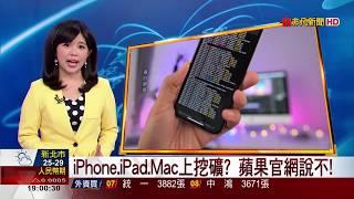 【非凡新聞】iPhone.iPad.Mac上挖礦? 蘋果官網說不!