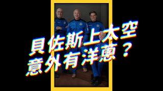 🚀 亞馬遜創辦人貝佐斯,成為史上第一位「太空旅客」!🌌 #藍色起源 志祺七七 #shorts