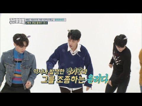(Weekly Idol EP.325) HIGHLIGHT 2X faster Random Play Dance 1 [하이라이트 도전! 2배속 랜덤 플레이 댄스 1]