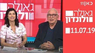 מהן הסיבות הכי תמוהות לפסילת שירים בישראל?  | גאולה ולונדון - 11.07.2019