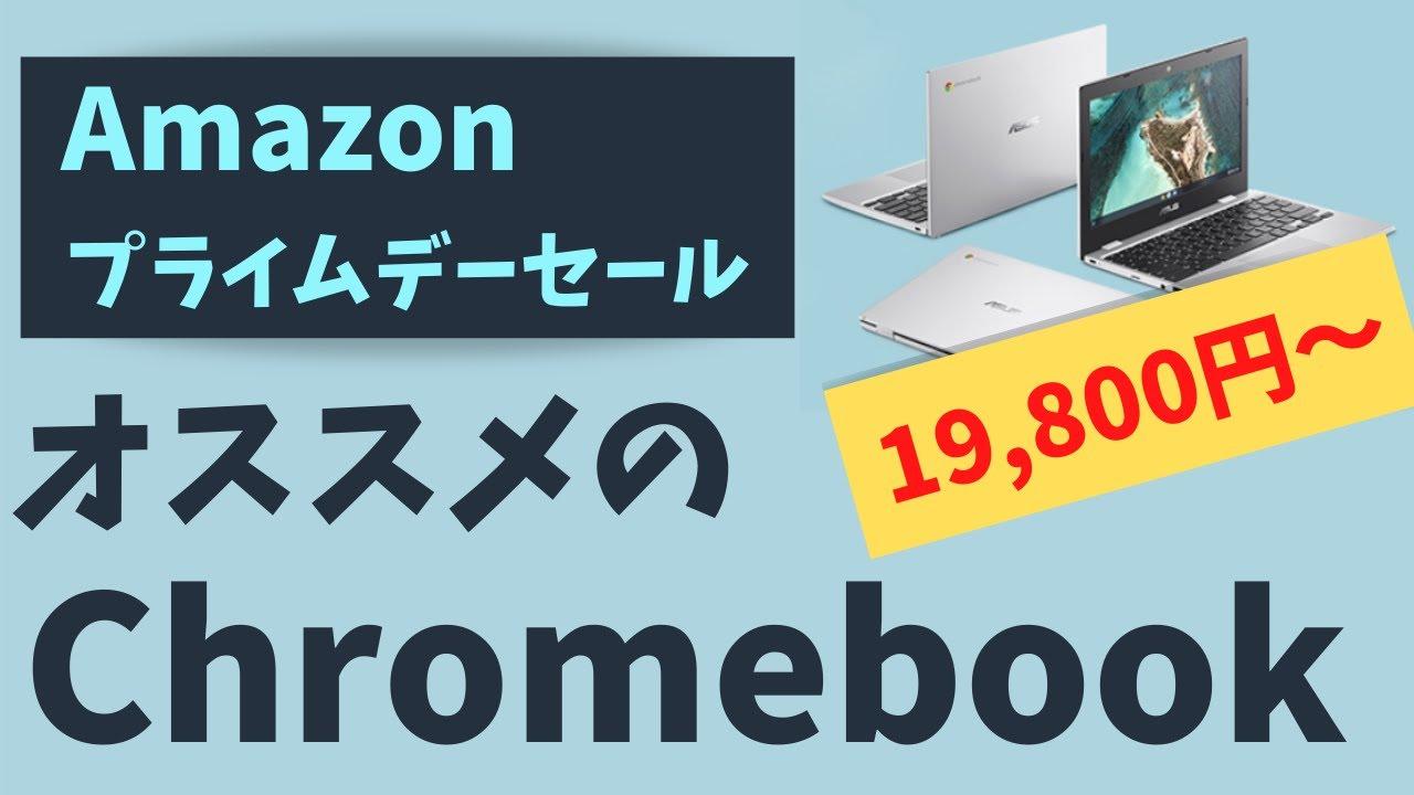 本日最終日 Amazonプライムデー セール  私がおすすめするお買い得 Chromebookを紹介します!! 必ず ギフト券をチャージして購入しよう!!ちょっとお得です