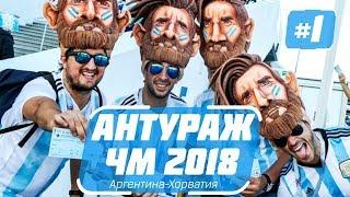 АНТУРАЖ ЧМ-2018  [Аргентина-Хорватия] #worldcup2018