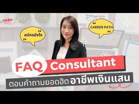 FAQ: ถามตอบเรื่อง Consult (จบป.ตรีเงินเดือนแสน) | สมัครยังไง? Career Path? ทำอะไรต่อ?