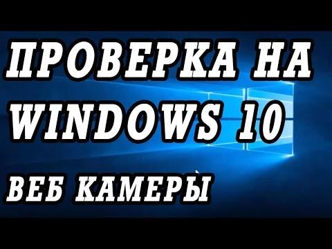 Как проверить веб камеру на Windows 10. Как включить.