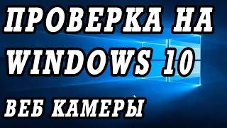 видео Не работает камера в Скайпе на Windows 10