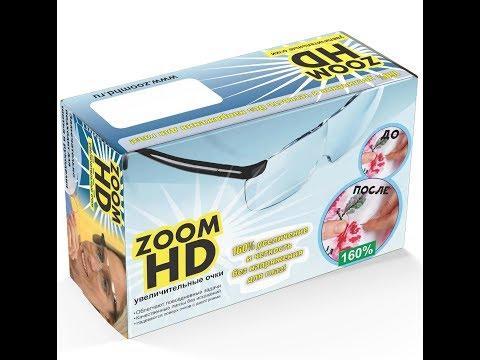 ОБЗОР ЧУДО - ОЧКОВ Zoom HD . ОЧКИ -ЛУПЫ.ОЧКИ ДЛЯ РУКОДЕЛИЯ