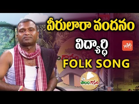 veerulara-vandanam-vidyarthi-song-|-folk-songs-2018-|-singer-peddapalli-anjaya-|-yoyo-tv-channel