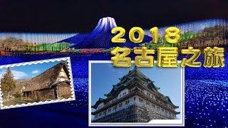 2018名古屋之旅-名古屋市逛街篇