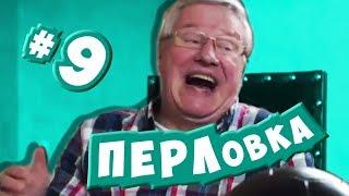 [ПЕРЛовка #9] Губерниев читает рэп, Орлов хейтит «Матч ТВ»