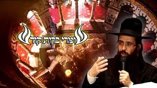 הרב יעקב בן חנן - סוד אבן השתיה שבהר הבית