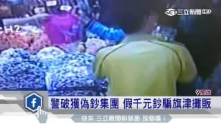 警破獲偽鈔集團假 千元鈔騙旗津攤販 三立新聞台