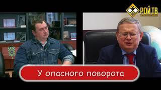 М.Делягин и М.Калашников: у опасного поворота