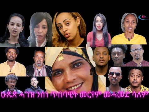 New Eritrean Artists call 2021 ጻውዒት ስነጥበባውያን 2021
