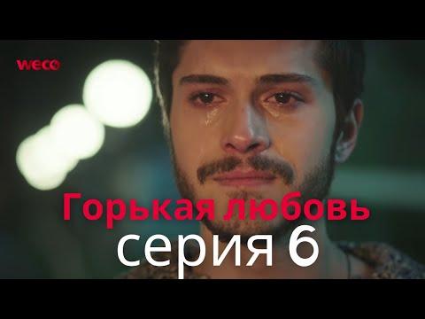 Горькая любовь - серия 6 - Видео онлайн