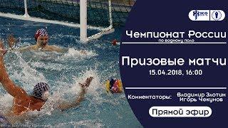 Водное поло. Чемпионат России НВА. Призовые матчи (прямой эфир)