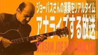 【生ギターレッスン 第4回】「分析のノウハウ!Joe Passアドリブを生放送で分析する」 thumbnail