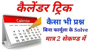 Calendar tricks in hindi For - #RAILWAY NTPC, GROUP D, SSC, BANK & ALL EXAMS