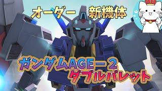 【ガンオン】ガンダムAGE-2 ダブルバレット 盤面が有利な戦場だとめっちゃ強い【ガンダムオンラインゆっくり実況】part122