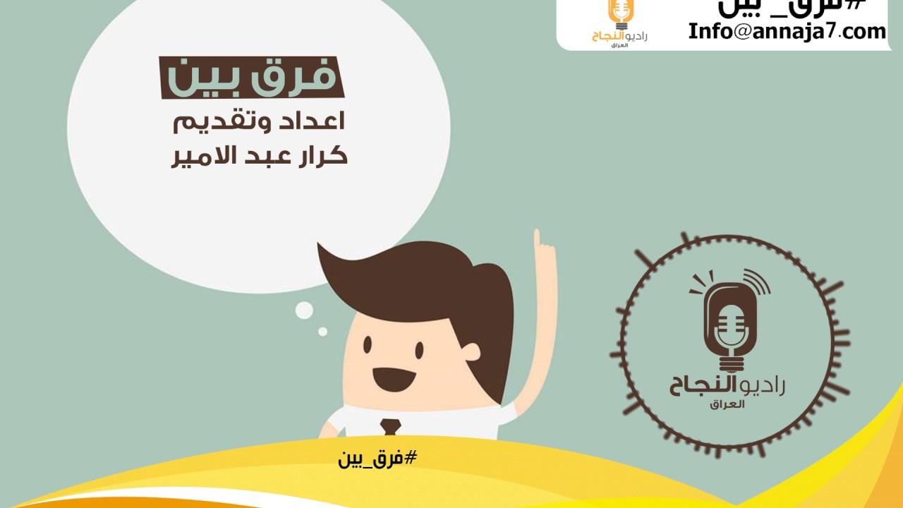 فرق بين مع كرار عبد الأمير - الحلقة التاسعة