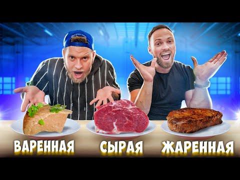 ЖАРЕННАЯ ВАРЕНАЯ или СЫРАЯ ЕДА ЧЕЛЛЕНДЖ !