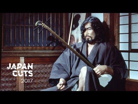 Zigeunerweisen - Japan Cuts 2017