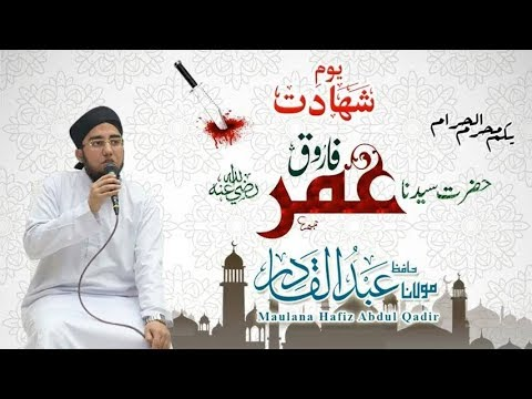 Bohut Zabardast Kalaam Shan e Hazrat Umer Farooq RA