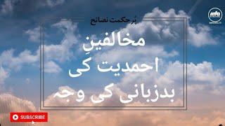 پُرحکمت نصائح - مخالفینِ احمدیت کی بدزبانی کی وجہ   Words of Wisdom
