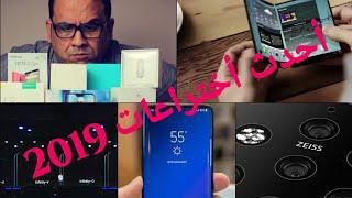 أحدث تريندات 2019  - شاشه قابله للطي - 7 كاميرات - نوتش علي جنب - 3 شرائح