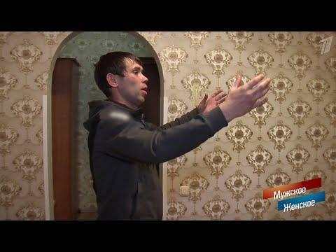 Папино воспитание. Мужское / Женское. Выпуск от 12.11.2018