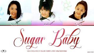 S.E.S (에스이에스) - Sugar Baby Lyrics [Color Coded Han/Rom/Eng]