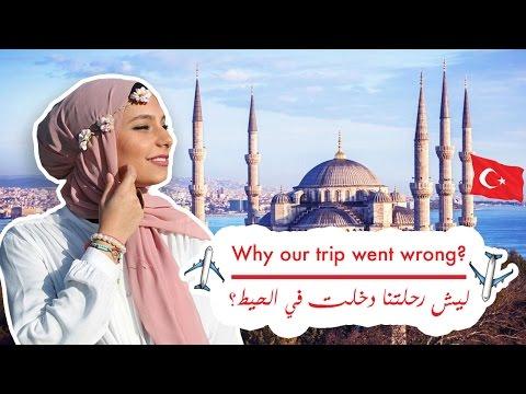 ليش رحلتنا دخلت في الحيط | Why our trip went wrong?!