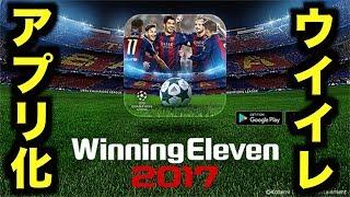 【ウイイレ2017】アプリ化されたウイニングイレブンをやってみる【Winning Eleven 2017】