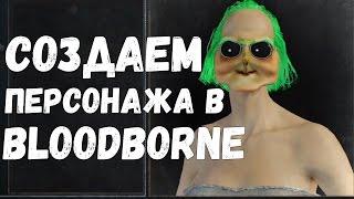 Рофлы со стримов: Создаем персонажа в BloodBorne (до слез)