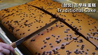Taiwan Traditional Cheese Chocolate Egg Cake, Sold out as soon as it comes out/Taipei, Taiwan