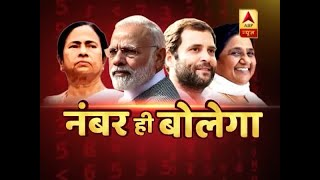 Ahead Of Lok Sabha Polls Result, Take A Look At Politicians 'Number Game' | ABP News