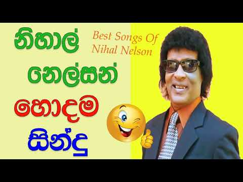 Nihal Nelson Hits | Best Sinhala Songs Of Nihal Nelson Nonstop|Collection
