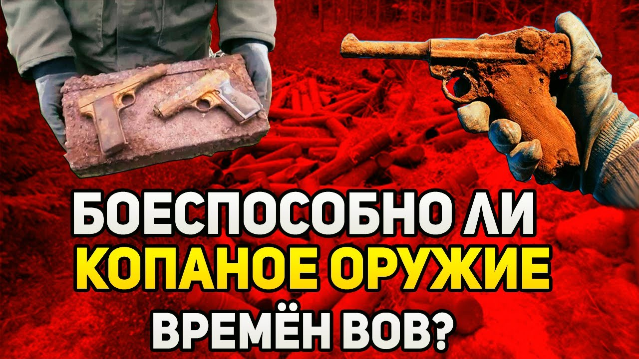Боеспособно ли копаное оружие времён ВОВ? - поговорили с «чёрным копателем»
