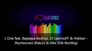 L'One feat. Варвара Визбор — Якутяночка (DJ ЦветкоFF vs. Hokkan Remix)