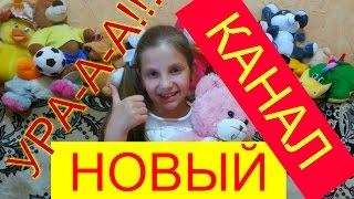 Мой НОВЫЙ КАНАЛ с КУКЛАМИ - Играем в куклы с Irochka info